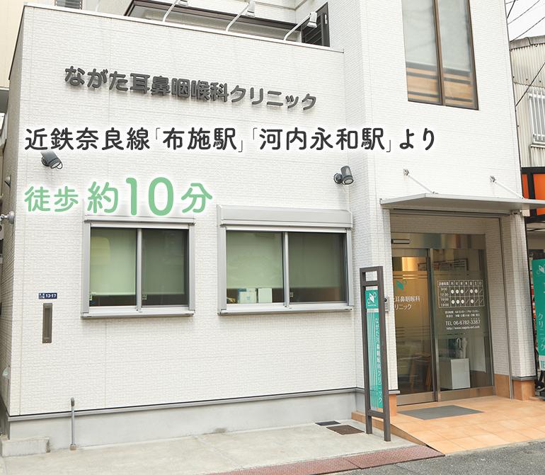 近鉄奈良線「布施駅」「河内永和駅」より徒歩約10分